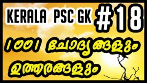 1001 General Knowledge Questions Kerala Psc – Part 18