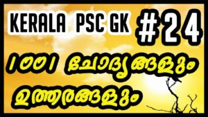 Kerala Psc Previous Questions with Answers 2020 – 24